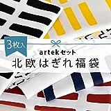 artek(アルテック) 生地 布 北欧 はぎれ 福袋 約30×30cm以上 3枚1組 ハギレ 布 生地 カットクロス