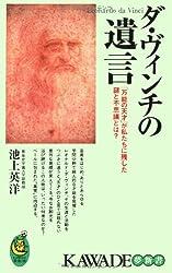 ダ・ヴィンチの遺言 (KAWADE夢新書)