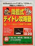 降臨式デイトレ攻略塾―〓ノウハウをまるごと図解で完全解説 (ぶんか社ムック (98))