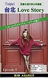 恋愛小説で学ぶ中国語 台北 Love Story 第9章: 大切な四文字 (LITTLE-KEI.COM)