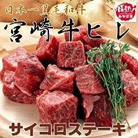 宮崎黒毛和牛 極上サイコロステーキ 200g