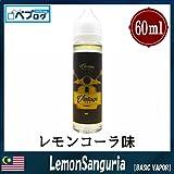 51oJffjSwVL. SL160 - 【リキッド】「Basic VAPOR LemonSangria(ベーシックベイパー レモンサングリア)」レビュー。吹き抜けるレモンの爽快感がたまらない!