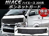 AP ボンネットガード AP-XT032 トヨタ ハイエース 200系 標準ボディ 2004年08月~