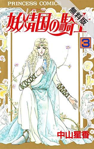 妖精国の騎士(アルフヘイムの騎士) 3【期間限定 無料お試し版】