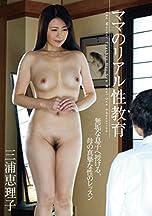 ママのリアル性教育 三浦恵理子 [DVD]