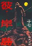彼岸島(17) (ヤングマガジンコミックス)