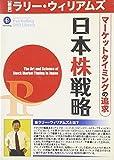 DVD ラリー・ウィリアムズ マーケットタイミングの追求 日本株戦略 (<DVD>)
