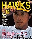 月刊 HAWKS (ホークス) 2008年 12月号 [雑誌]