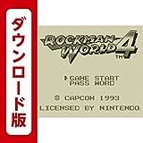 ロックマンワールド4 [3DSで遊べるゲームボーイソフト][オンラインコード]