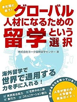 [ヨーク国際留学センター(ニチイ学館グループ)]のまだ間に合う! グローバル人材になるための留学という選択 (SmartGate Publishing)