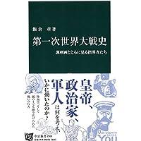 第一次世界大戦史 - 諷刺画とともに見る指導者たち (中公新書)