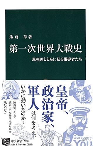 第一次世界大戦史 - 諷刺画とともに見る指導者たち (中公新書 2368)
