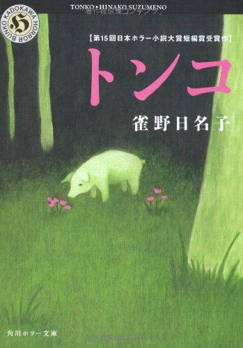 トンコ (角川ホラー文庫)の詳細を見る