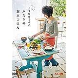 【Amazon.co.jp限定】きょうの料理 栗原はるみのふたりの週末ごはん
