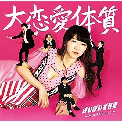大恋愛体質※初回限定盤(CD+DVD)