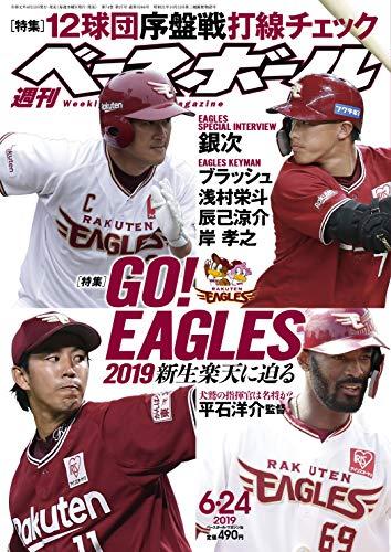 週刊ベースボール 2019年 6/24 号 [雑誌]