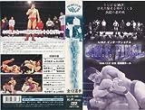 U.W.F.FINAL [VHS]