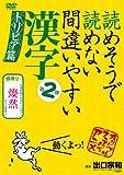 読めそうで読めない間違いやすい漢字 第2弾「トリビア編」[DVD]