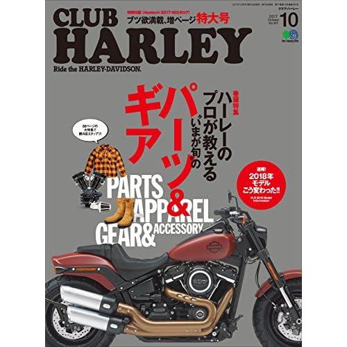 CLUB HARLEY (クラブハーレー)2017年10月号 Vol.207[雑誌]