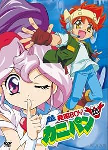 超・発明BOYカニパン DVD-BOX