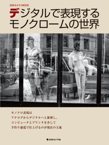 デジタルで表現するモノクロームの世界 (日本カメラMOOK)