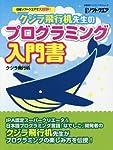クジラ飛行机先生のプログラミング入門書(日経BPパソコンベストムック)
