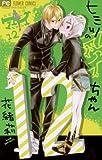 ヒミツのアイちゃん(12) (フラワーコミックス)