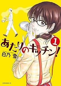 あたりのキッチン!(1) (アフタヌーンコミックス)