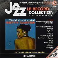 ジャズLPレコードコレクション 55号 (ザ・モダン・サウンド・オブ・ベティ・カーター ベティ・カーター) [分冊百科] (LPレコード付) (ジャズ・LPレコード・コレクション)