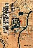 庄内藩城下町鶴ヶ岡の豪商〈1〉忘れられた御用商人たち〈上〉