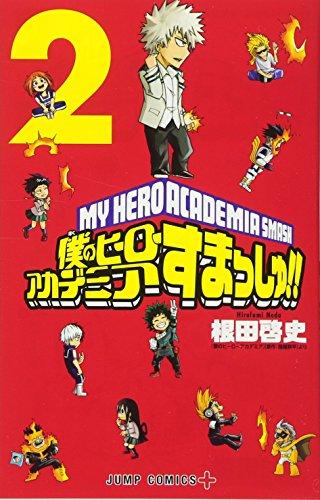 僕のヒーローアカデミア すまっしゅ!! 2 (ジャンプコミックス)