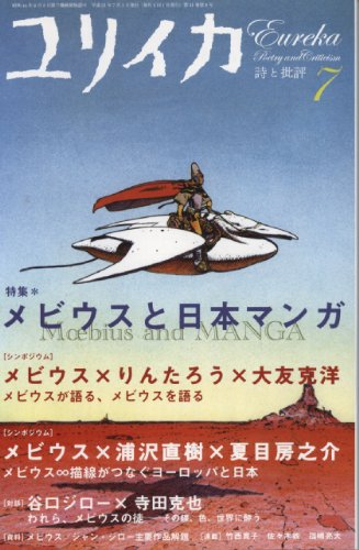 ユリイカ2009年7月号 特集=メビウスと日本マンガ