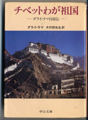 チベットわが祖国―ダライ・ラマ自叙伝 (中公文庫)の詳細を見る