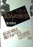 目黒署10人の刑事 (佐々警部補シリーズ)