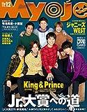 MyoJo(ミョージョー) 2018年 12 月号 [雑誌]