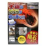 広島隕石のお話会@こども文化科学館