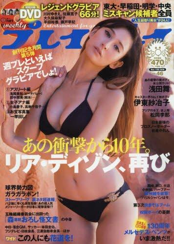 週刊プレイボーイ 2016年 11/14 号 [雑誌]