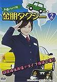 声優ドライブ旅 金朋タクシー 松来未祐と軽々しく軽井沢ドライブ2人旅 [DVD]