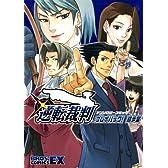 逆転裁判アンソロジーコミック プレイバック!成歩堂 (BROS.COMICS EX)