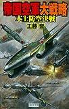 帝国空軍大戦略 (歴史群像新書)