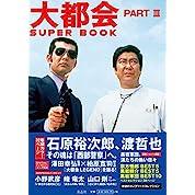 大都会 PARTIII  SUPER BOOK