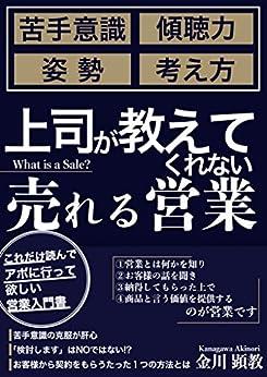 [金川顕教]の上司が教えてくれない売れる営業: これだけ読んでアポに行って欲しい営業入門書
