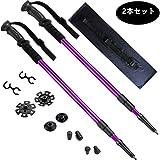 トレッキングポール登山用品ウォーキングスティックウォーキングポール (紫 Purple)