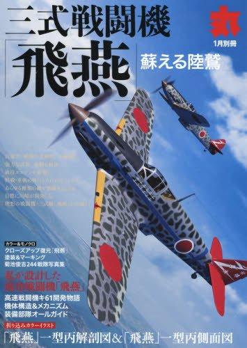 三式戦闘機「飛燕」 2017年 01 月号 [雑誌]: 丸 別冊