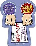 七つの会議 (集英社文庫) 画像