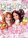 小悪魔 ageha (アゲハ) 2008年 08月号 [雑誌]