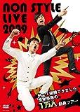 NON STYLE LIVE 2009 ~M-1優勝できました。感謝感謝の1万人動員...[DVD]