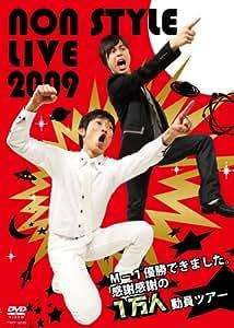 NON STYLE LIVE 2009~M-1優勝できました。感謝感謝の1万人動員ツアー~ [DVD]