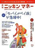 ニッキンマネー 2006年 12月号 [雑誌] 画像
