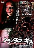 タランチュラのキス[DVD]